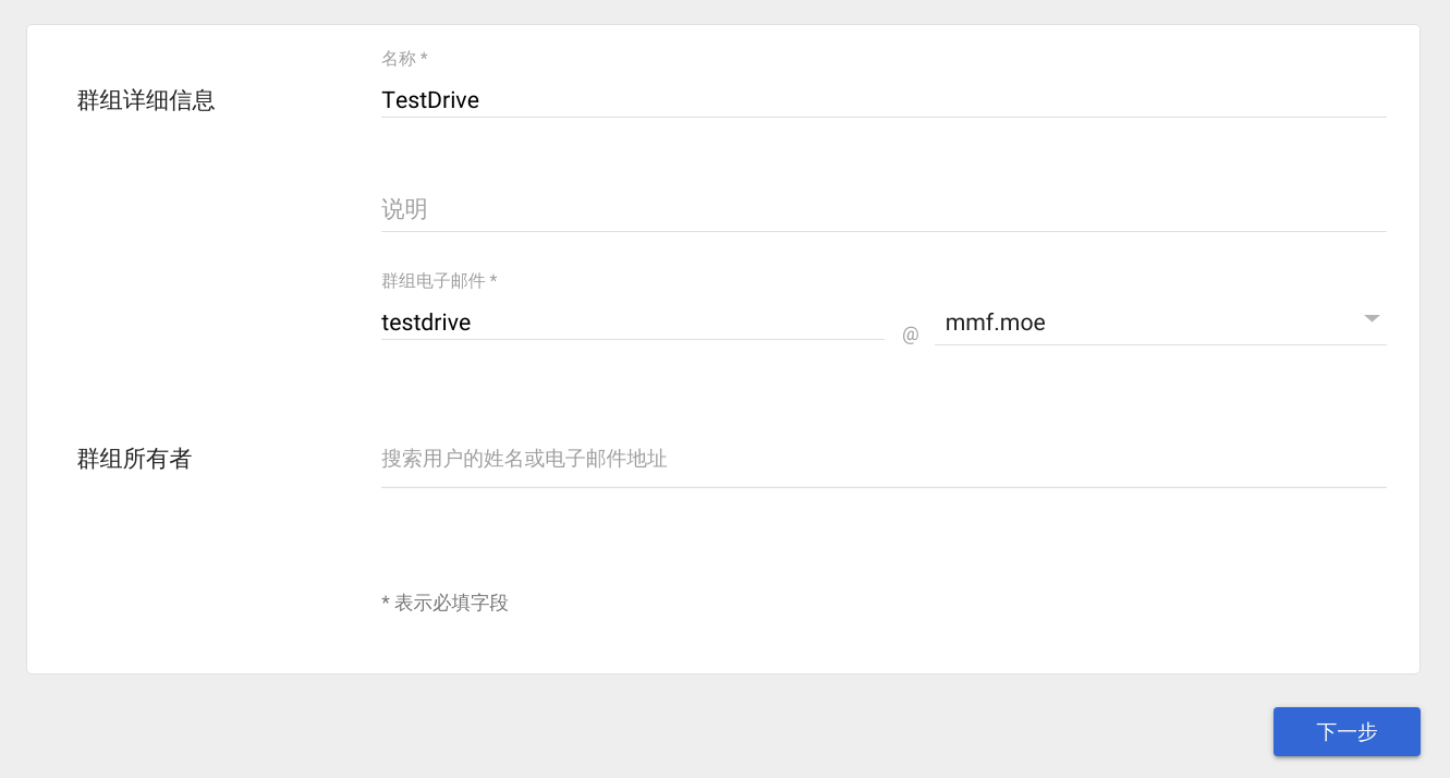 GSuite 探索篇(1)使用 Service Account 向 Google Drive 传输文件